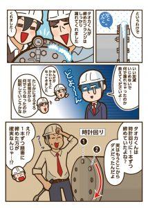 27話「フランジの締付け方法」01